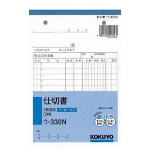 コクヨ ウ-330N NC複写簿 ノーカーボン 3枚仕切書 B6タテ型 12行50組