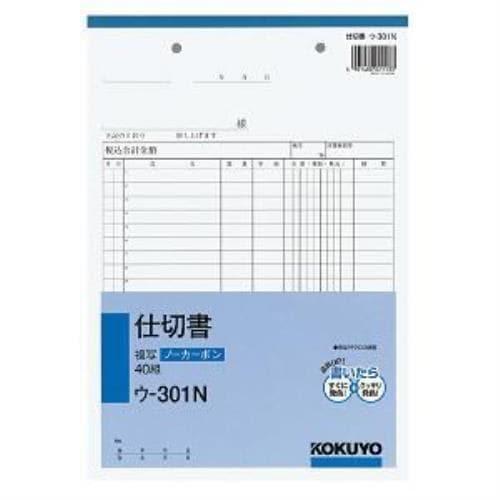コクヨ NC複写簿 仕切書 20行 B5縦 2穴80mmピッチ ウ-301