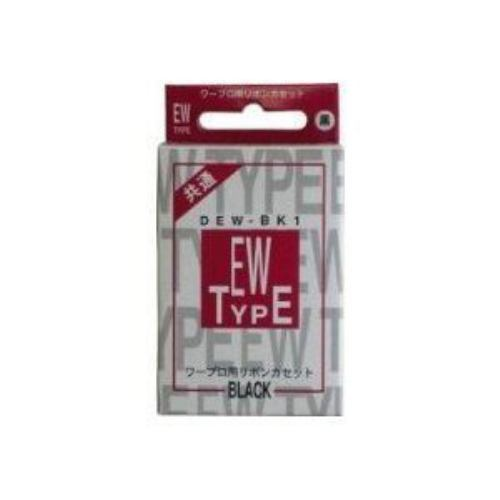 ダイニック DEW-BK1 ワープロ用リボンカセット EWタイプ