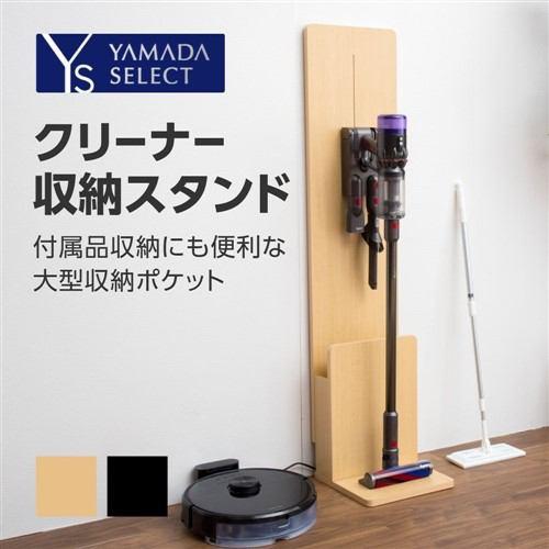 ヤマダオリジナルクリーナースタンド ナチュラル YFCS300N