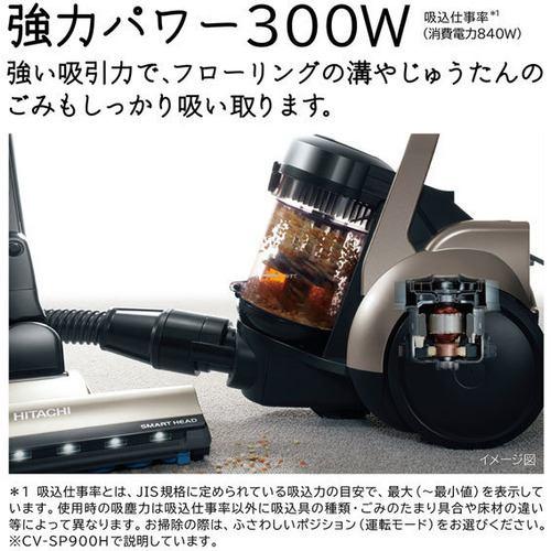 日立 CV-SP900H サイクロン式掃除機 パワかるサイクロン シャンパンゴールド