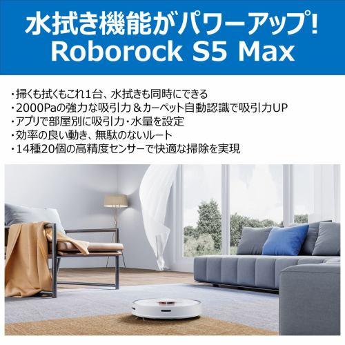 Roborock ロボロック S5E02-04 Roborock S5 max (白) 掃除ロボットRT S5E02-04