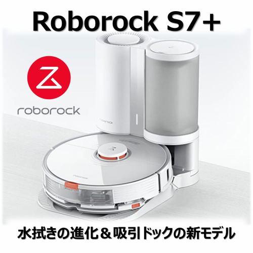 ロボロック S7P02-04 ROBOROCK S7+ ロボット掃除機  モップ付きロボットクリーナー