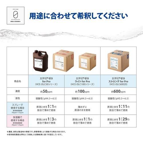 エレコム HCE-DLC10010 消臭除菌 次亜塩素酸水 エクリアゼロ for Pro 希釈用