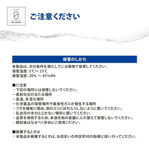 エレコム HCE-DLC10020 消臭除菌 次亜塩素酸水エクリアゼロ for Pro 希釈用