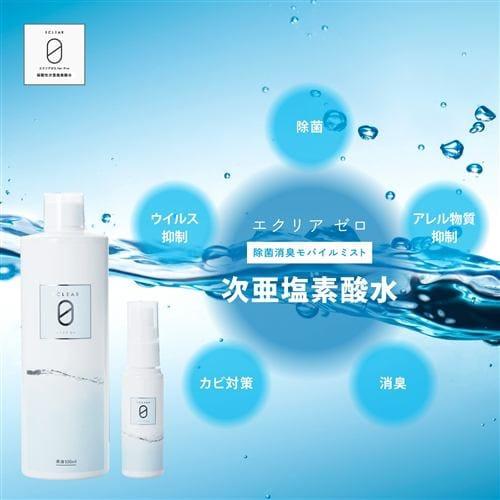 エレコム HCE-DLC5020 消臭除菌 次亜塩素酸水 エクリア ゼロライト for Pro ストレート 20L
