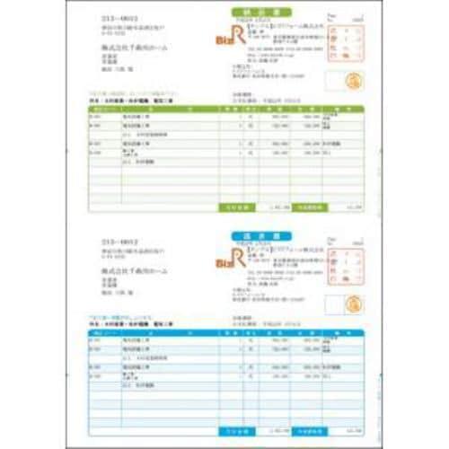 ビズソフト  納品書  (納品書+請求書)  BZK1110