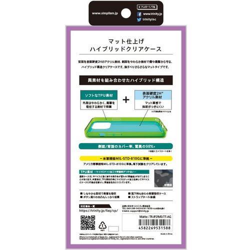 トリニティ iPhone 13 Pro [Turtle] ハイブリッドケース マット TR-IP21M3-TT-AG