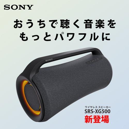 ソニー SRS-XG500 BC ワイヤレスポータブルスピーカー Xシリーズ ブラック