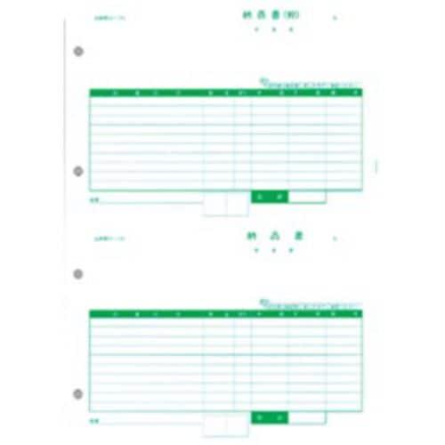 PCA PA1303 納品書納品書、納品書(控) 500枚 PA1303F
