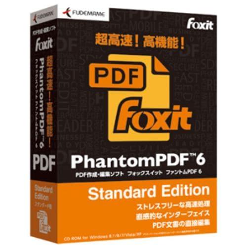 筆まめ Foxit PhantomPDF 6 Standard Edition FOXIPHPDF6STD