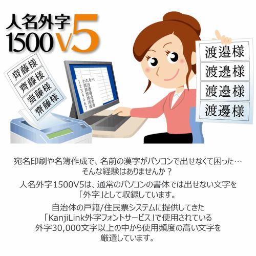 イースト 人名外字1500 V5 ビジネス版 マスターパッケージ これでもう困らない人名外字専用ソフト