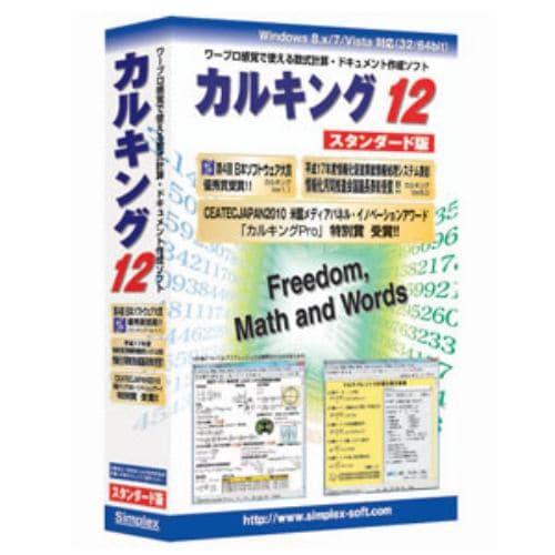 シンプレックス カルキング Ver12 スタンダード版(1ユーザ、3ライセンス付)数式エディター&技術計算ソフト