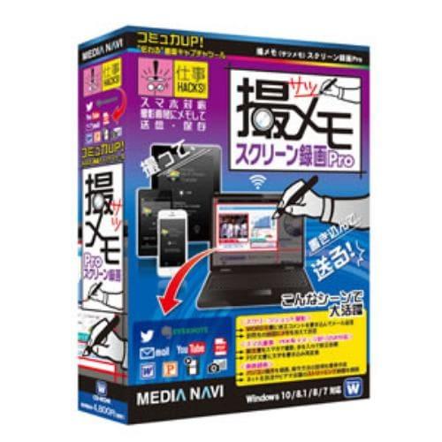 メディアナビ 撮メモ スクリーン録画Pro MV15006