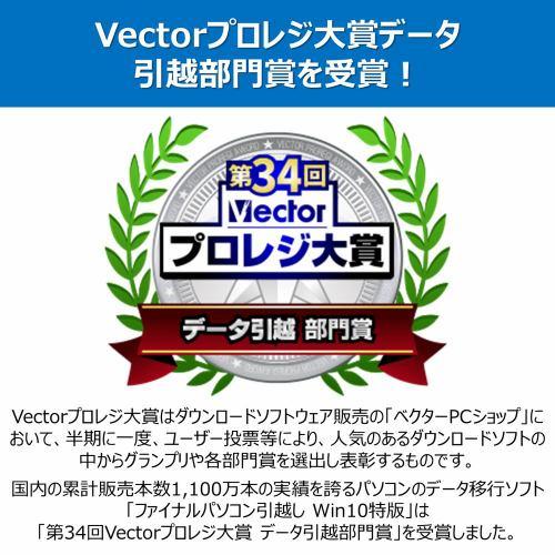 AOSデータ ファイナルパソコン引越し Win10特別版 LANクロスケーブル付 FP7-1