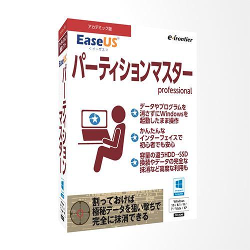 イーフロンティア EaseUS パーティションマスター Professional アカデミック版 EUPM10W311
