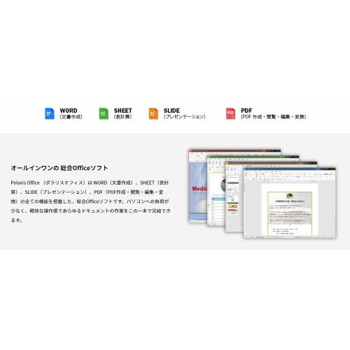 ジャングル Polaris Office JP004548 全世界9億台以上のインストール実績 総合Office ソフト JP004548