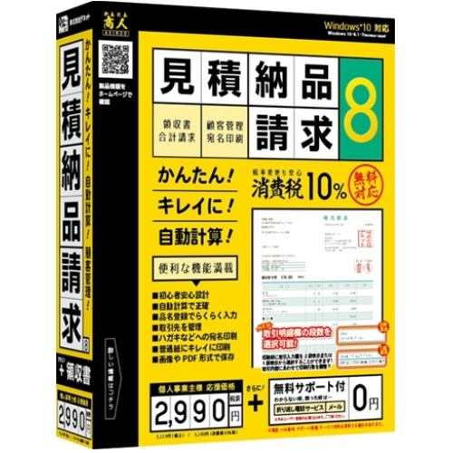 デネット DE-404 見積・納品・請求8 3ライセンス版