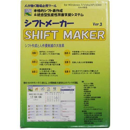 京央デジタルシステム シフトメーカー Ver.3