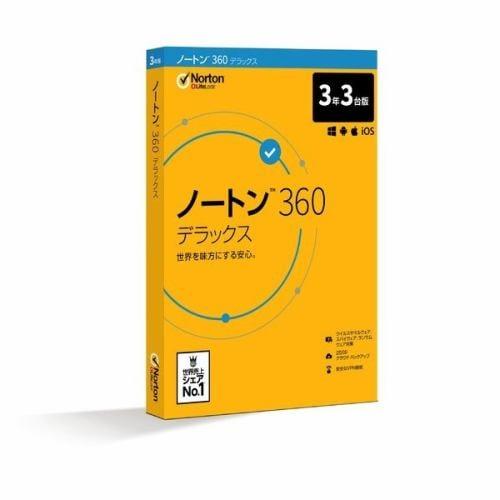 ノートンLifeLock ノートン360 デラックス 3年3台版 セキュリティソフト 21394839