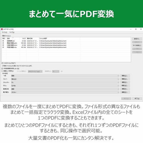 ジャストシステム JUST PDF 4 [作成] 通常版 1429599