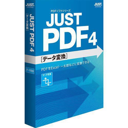 ジャストシステム JUST PDF 4 [データ変換] 通常版 1429598