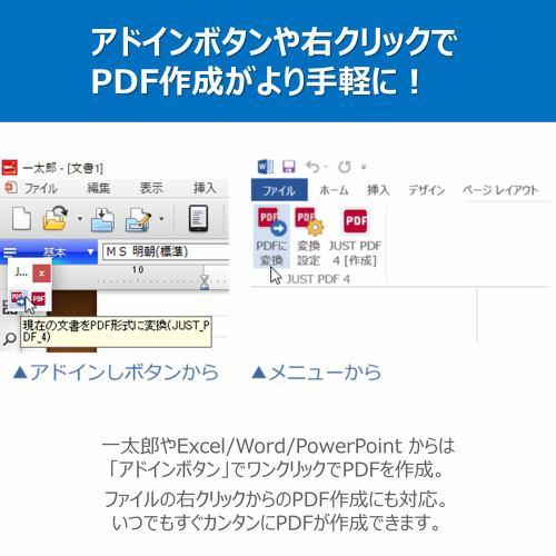 ジャストシステム JUST PDF 4 [作成・編集・データ変換] 通常版 PDF編集のスタンダード 1429602
