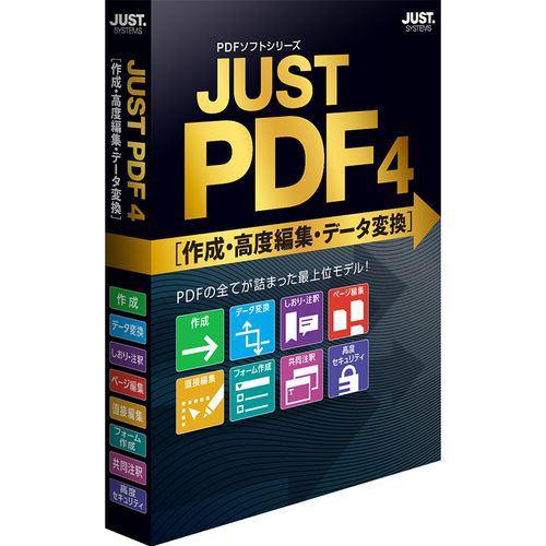 ジャストシステム JUST PDF 4 [作成・高度編集・データ変換] 通常版 1429604