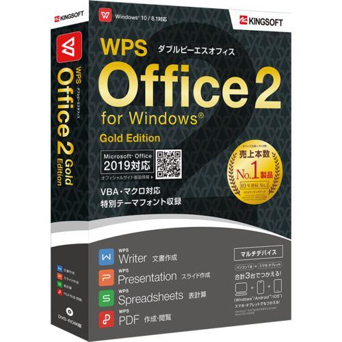 キングソフト WPS Office 2 Gold Edition 【DVD-ROM版】 WPS2-GD-PKG-C WPS Office 2 シリーズ最上位版!