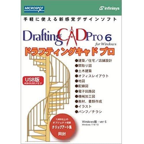 インフィニシス Draftingcad Pro 6 for Windows USB版