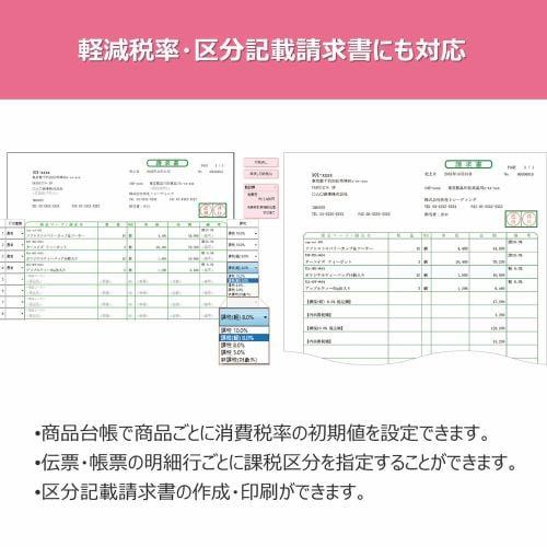 弥生 *やよいの見積・納品・請求書 21 通常版 <消費税法改正対応> LUAP0001