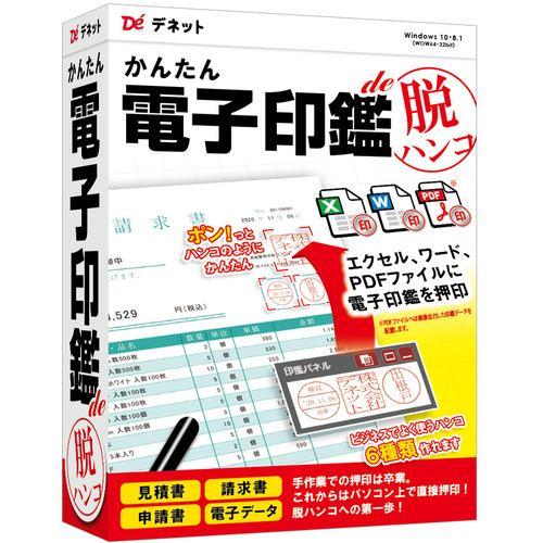 デネット パソコンソフト かんたん電子印鑑de脱ハンコ W10C