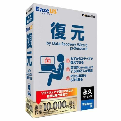 イーフロンティア EaseUS復元 永久ライセンス Windows版 EUFG12W113