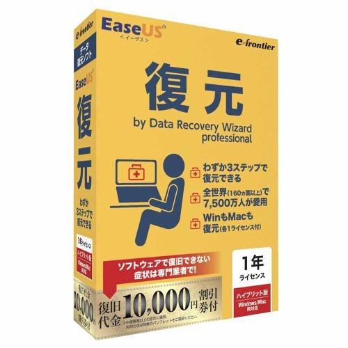 イーフロンティア EaseUS復元 1年間ライセンス ハイブリッド版(Windows/Mac両対応) EUFG12H112