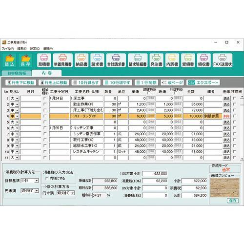 アイアールティ IRTB0508 パソコンソフト 工事見積印刷4