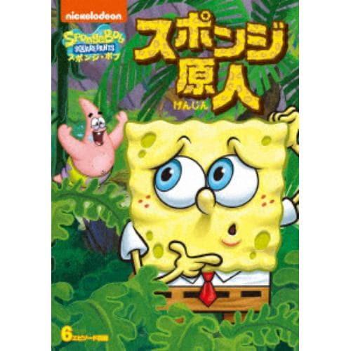 【DVD】スポンジ・ボブ スポンジ原人
