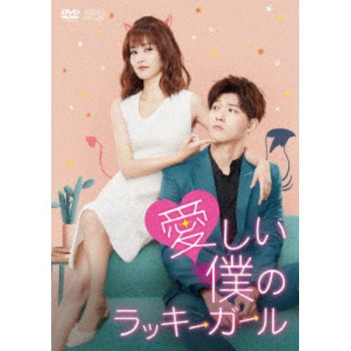 【DVD】愛しい僕のラッキーガール DVD-BOX2