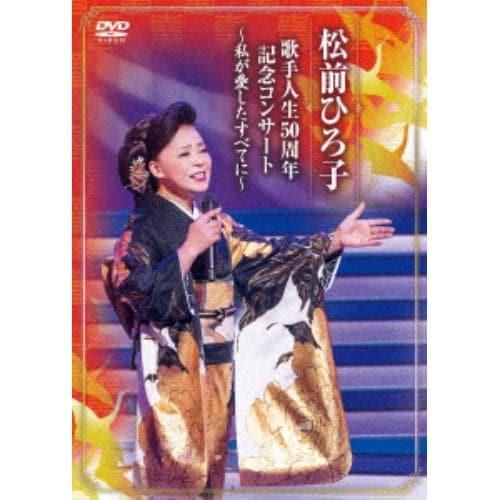 【DVD】松前ひろ子 / 歌手人生50周年記念コンサート~私が愛したすべてに~