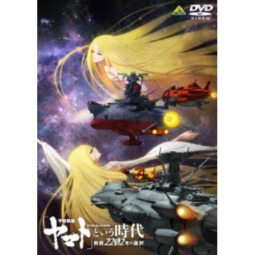 【DVD】「宇宙戦艦ヤマト」という時代 西暦2202年の選択