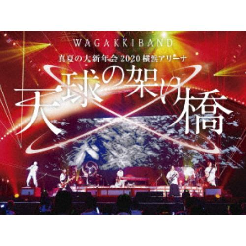 【DVD】和楽器バンド / 真夏の大新年会 2020 横浜アリーナ ~天球の架け橋~(初回限定盤)