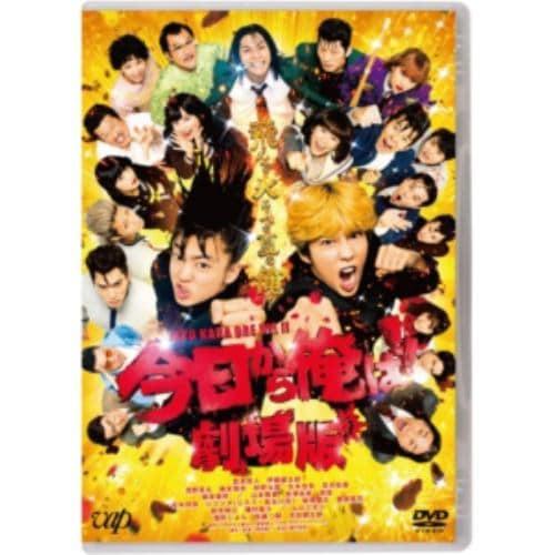 【DVD】今日から俺は!!劇場版 通常版