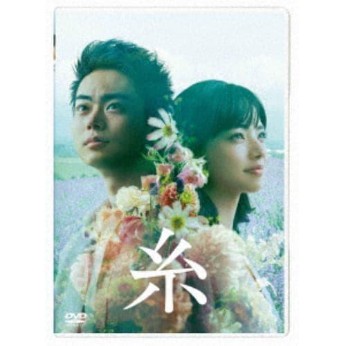 【DVD】糸 通常版