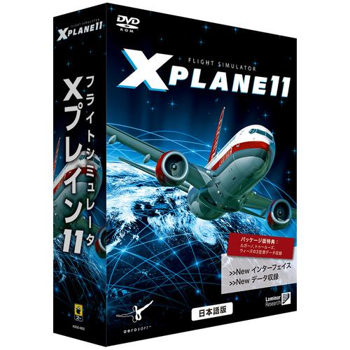 アクティブサポートジャパン フライトシミュレータ Xプレイン11 日本語 価格改定版