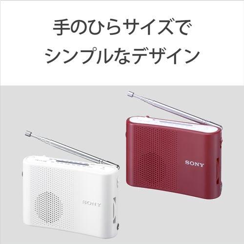 ソニー ICF-51-W ワイドFM/AM ハンディポータブルラジオ ホワイト