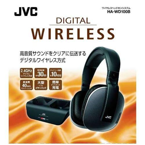 JVC HA-WD100B デジタルワイヤレスヘッドホン
