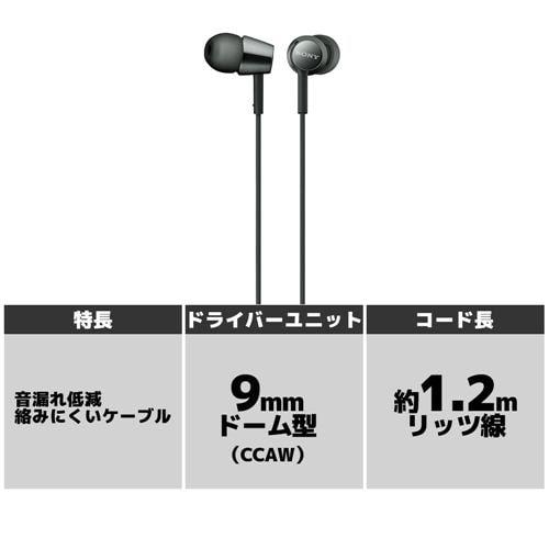 ソニー MDR-EX155-B ダイナミック密閉型カナルイヤホン ブラック