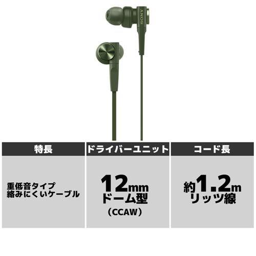 ソニー MDR-XB55-G ダイナミック密閉型カナルイヤホン グリーン