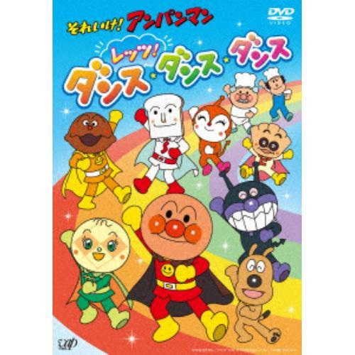 【DVD】それいけ!アンパンマン レッツ!ダンス・ダンス・ダンス