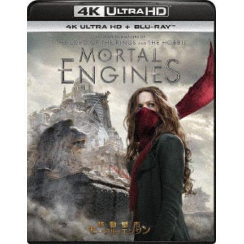 【4K ULTRA HD】移動都市/モータル・エンジン(4K ULTRA HD+ブルーレイ)