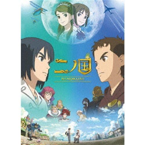 【DVD】二ノ国